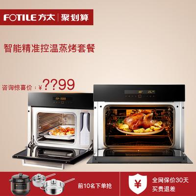 方太电蒸箱哪个型号好用吗,方太蒸箱烤箱哪款好用