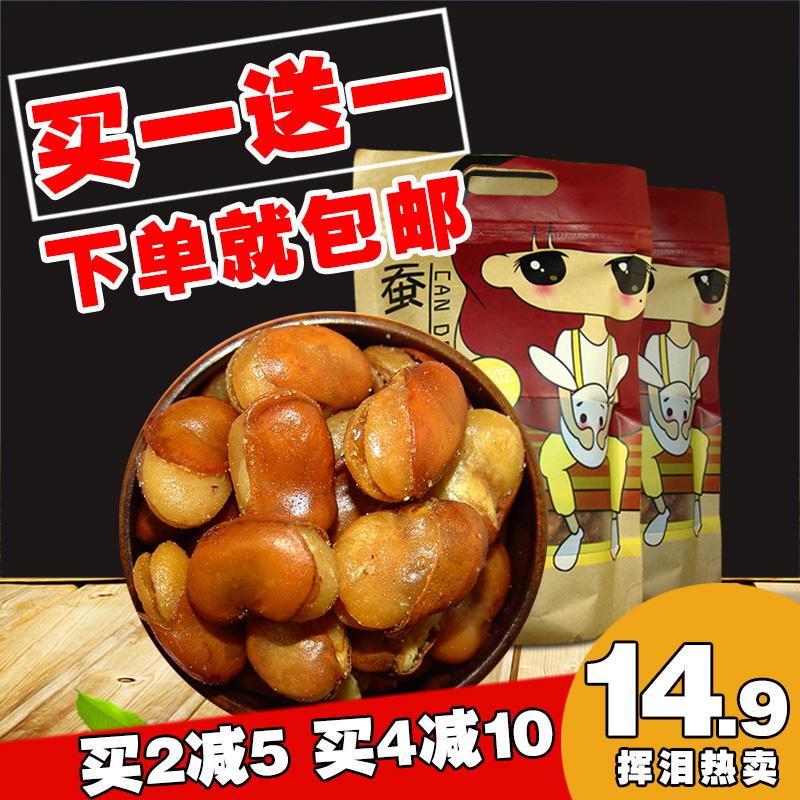 蚕豆兰花豆胡豆类袋装牛肉香辣味休闲零食品小吃坚果干果炒货包邮