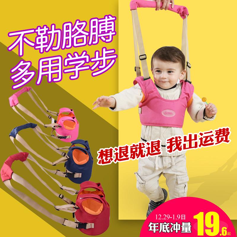 宝宝学步带婴幼儿学走路秋冬小孩儿童牵引四季通用防勒摔两用透气