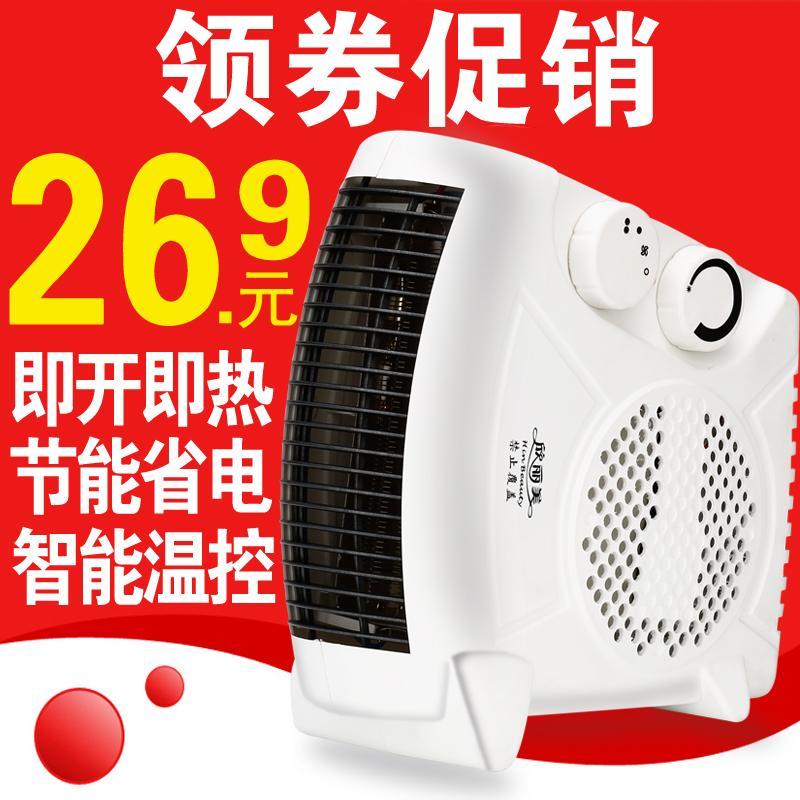 欣丽美暖风机台式迷你家用取暖器电暖气节能办公室电暖器省电