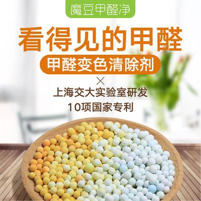 魔豆甲醛净甲醛清除剂魔豆除甲醛测甲醛去甲醛除甲醛可变色甲醛净