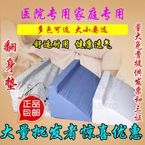 包邮加强海绵瘫痪病人三角垫R型翻身垫防褥疮护理三角枕侧身靠垫