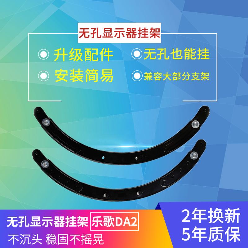 乐歌 DA2 升级配件 无孔显示器挂架支架配件支持无壁挂孔显示器挂