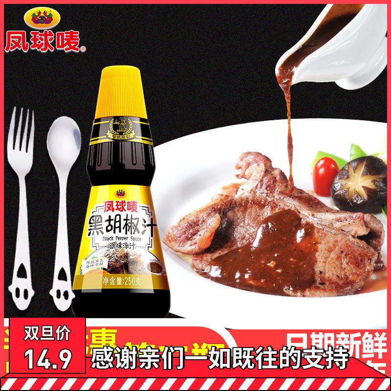 凤球唛黑胡椒酱意大利面酱肉酱黑椒汁牛排酱黑椒酱意面酱黑胡椒汁
