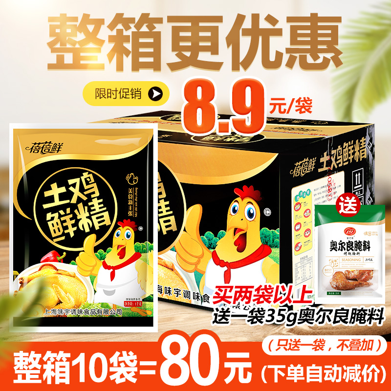 鸡精调味料1000g整箱散装鸡精味精大袋家用饭店专用调料1kg包邮