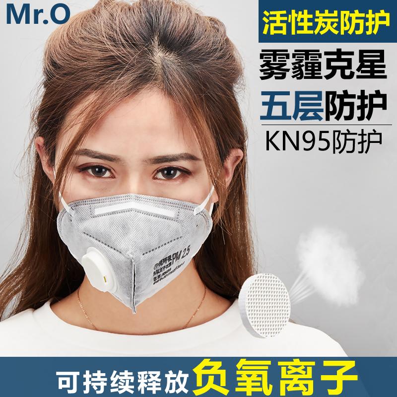 负离子防雾霾口罩冬男女防尘透气KN95口罩防工业粉尘防甲醛pm2.5