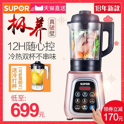 苏泊尔js30230料理机怎么样在哪买