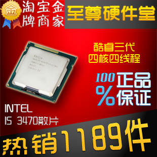 Процессор Intel  I5 3470 CPU 3.2G 22NM 3450