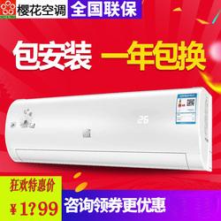 家用樱花空调挂机1匹p单冷1.5匹2匹3匹单冷暖壁挂式定频变频联保
