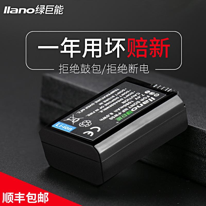 绿巨能np-fw50电池适用索尼a7m2电池A7微单a6000 a5100 a7相机