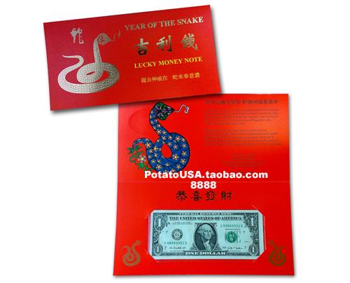 Иностранная валюта Внутренние акции, US $1 змея повезло 8888 Факультативного