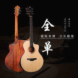 塞维尼亚MA80全单吉他单板民谣纯手工吉他全单民谣吉他全单