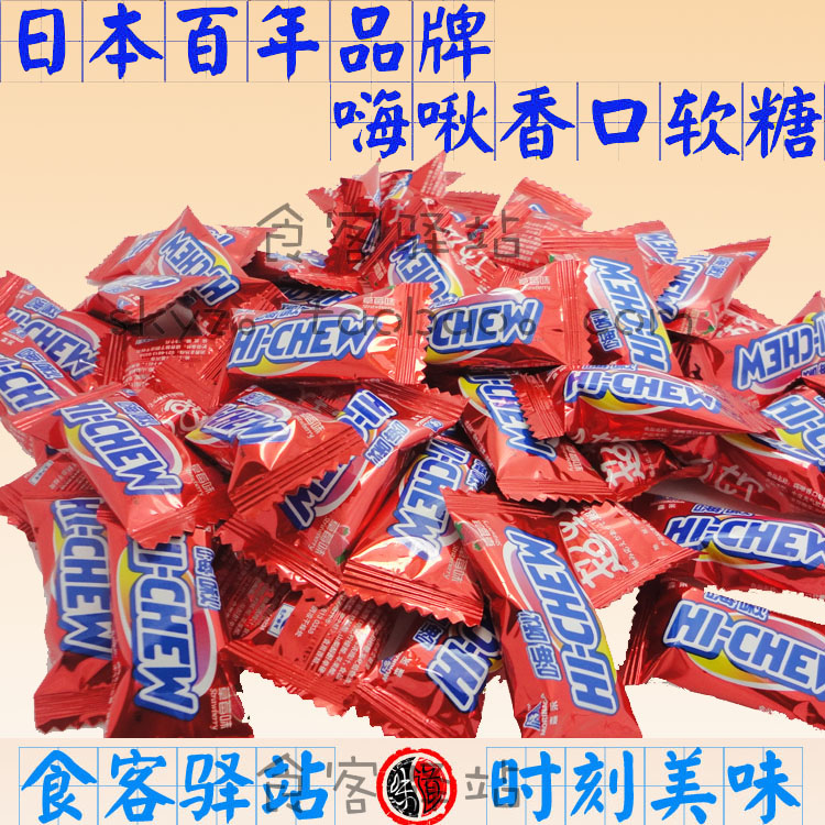 日本百年品牌 森永HI-CHEW嗨啾香口超软糖草莓味500g散装果味糖果