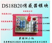 Small-plate Temperature Sensor Module/DS18B20/temperature Measuring Module Shenzhen Yu Song Electronics