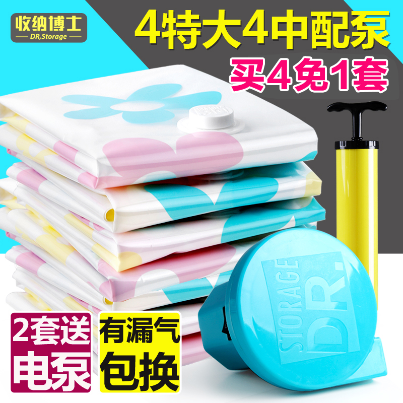 收纳博士加厚抽真空压缩袋4特大号4中送泵 被子衣物整理袋收纳袋