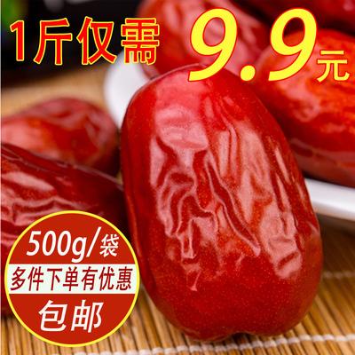 天天特价新疆红枣特产和田大枣500g玉枣子可加夹红枣夹核桃仁包邮