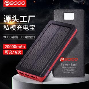 太阳能充电宝20000毫安军工三防大容量移动电源手机通用智能便携