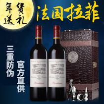 拉菲正品法国原瓶进口拉菲干红尚品波尔多AOC葡萄酒红酒礼盒装