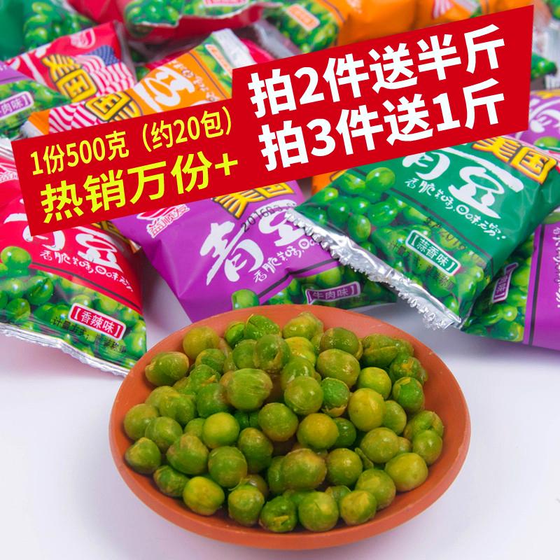 青豌豆500g 蒜香烧烤香辣牛肉味独立小包装炒货办公休闲零食包邮