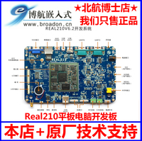 Real210开发板Cortex-A8核Android4.0三星S5PV210 512M Real210