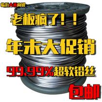 电解软铅丝铅条3mm3.2mm4mm4.2mm4.5mm5.5纯软铅丝黑铅丝焊锡包邮