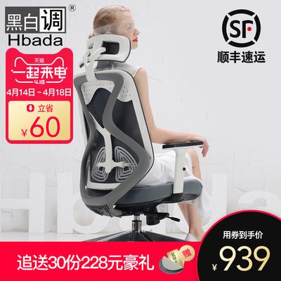 黑白调的椅子怎么样,黑白调电脑椅如何