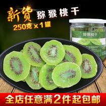 新货特价猕猴桃干片奇异果干杨桃干250g 蜜饯果脯休闲零食