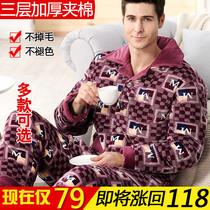 冬季男士睡衣三层加厚珊瑚绒夹棉青年法兰绒家居服加肥加大码套装