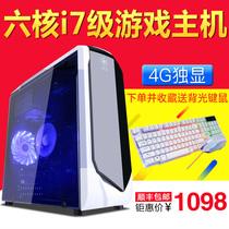 六核八核4G独显台式电脑主机四核DIY组装机办公LOL游戏秒i5i7整机