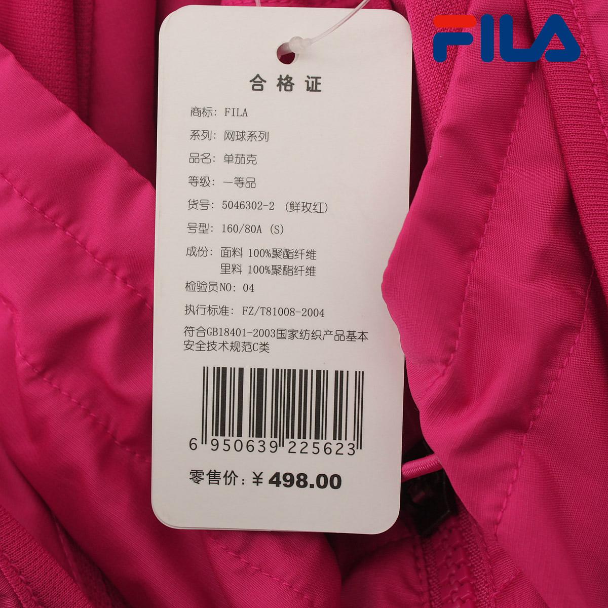 Спортивная куртка Fila 5046302/2 5046302-2 Женские