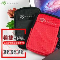 希捷硬盘包 2.5英寸移动硬盘保护包 海绵便携防震包 两色可选