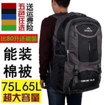 75L超大容量双肩包65升登山包男女旅行包特大背包行李包旅游包邮