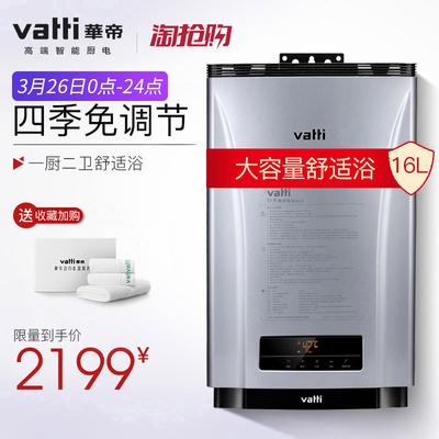 华帝电热水器好不好