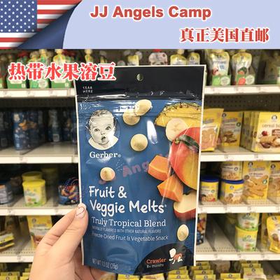 美国代购gerber嘉宝婴幼儿酸奶溶豆 热带水果溶豆28g 宝宝零食