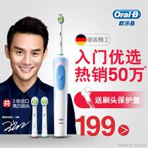 德国博朗欧乐B/oral-b电动牙刷成人充电式清洁自动 D12 013W亮杰