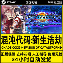 Steam pc混沌代码:新生浩劫CHAOS CODE -NEW SIGN OF CATASTROPHE