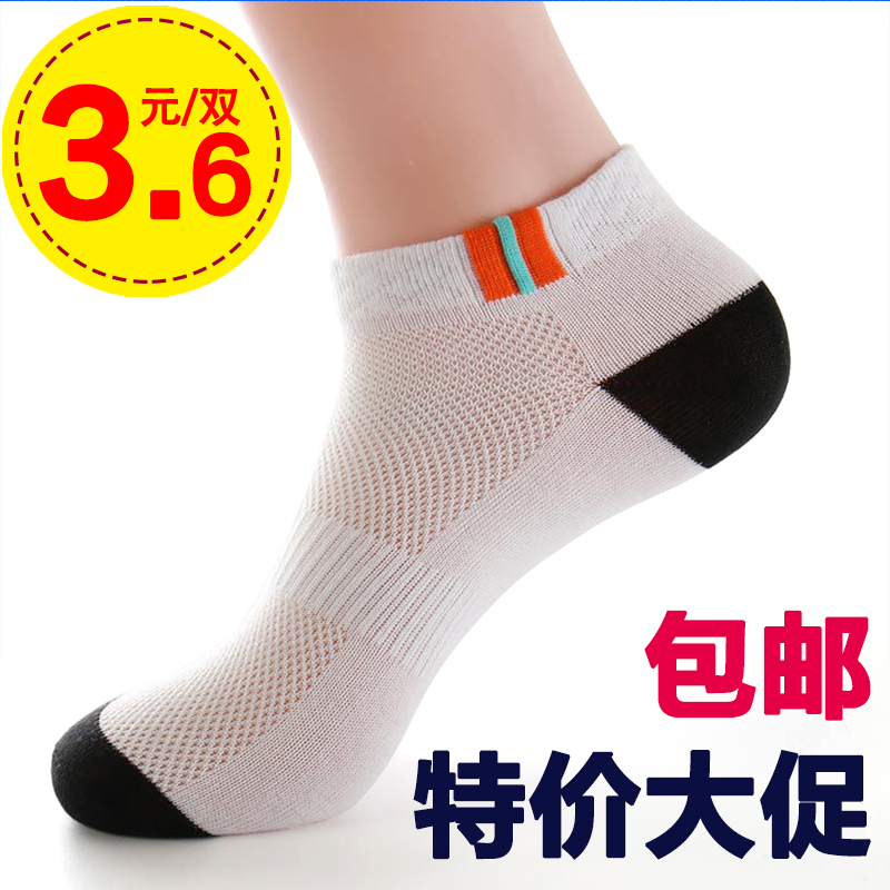 船袜男袜子棉春夏薄款男士隐形袜透气防臭网眼男袜运动短袜