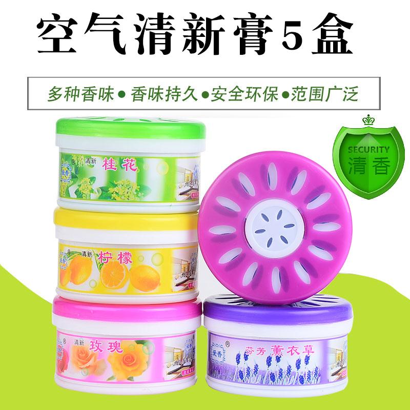 5个装空气清新剂固体厕所清香剂卫生间除臭剂柠檬室内旅馆芳香剂