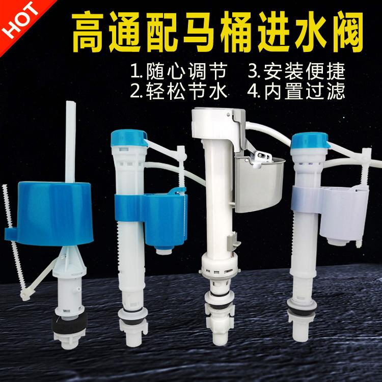 马桶进水阀 抽水老式马桶配件上水器漂浮球蹲便器