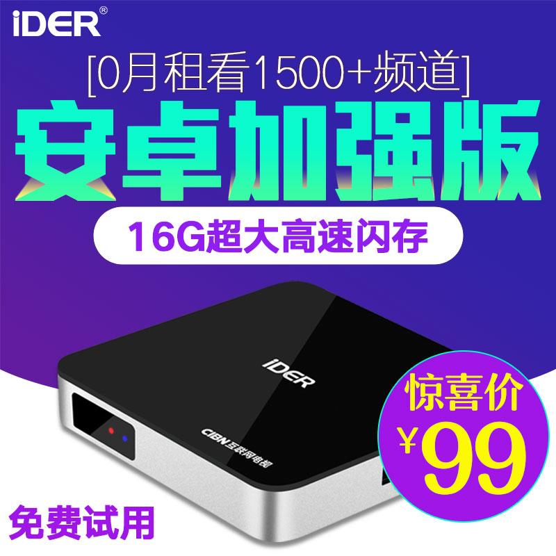 IDER/忆典 Q7网络机顶盒 安卓高清播放器家用电视盒子 wifi无线