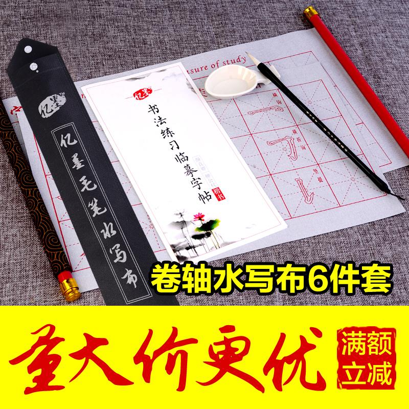 亿墨初学者练毛笔字帖仿宣纸水写布学生书法练习用品文房四宝套装