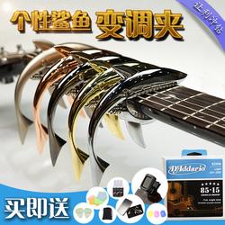 民谣吉他变调夹包邮电吉他金属个性鲨鱼变调夹capo调音器配件古典