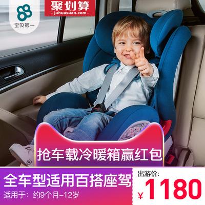 宝贝第一安全座椅好吗