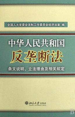 中华人民共和国反垄断法条文说明立法理由及相关规定 博库网