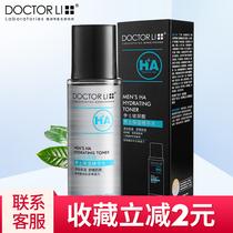 李医生男士玻尿酸保湿精华水150ml清润保湿控油舒缓肌肤细致毛孔