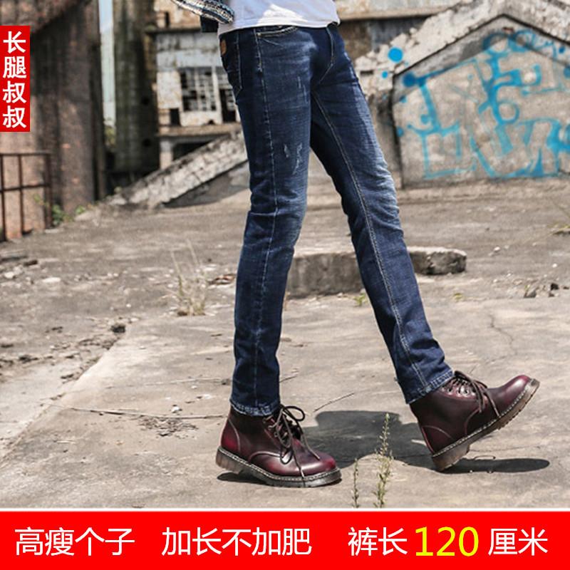 大码加长牛仔裤男裤子120CM修身长裤3尺6高个子休闲秋冬新款不肥