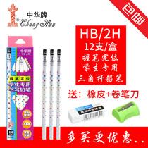 包邮12支盒装 上海中华牌三角杆铅笔HB 2H木制铅笔小学生书写铅笔