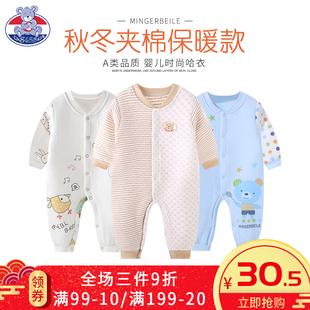 新生儿0-3-6个月爬服秋冬婴儿保暖连体衣服春秋纯棉宝宝连体哈衣