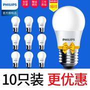 飞利浦led灯泡e14e27螺口小球泡7W5W9瓦节能家用超亮照明飞碟电灯