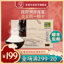 五常大米 东北生建五常大米5kg稻花香米年货礼盒装